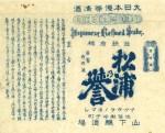 松浦の誉、包装紙
