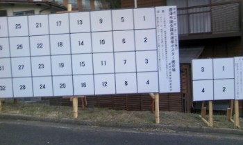 唐津市長、市議会議員選挙ポスター掲示板
